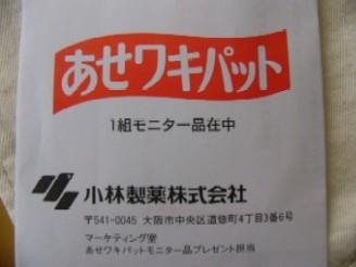 asewaki