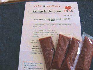 kimutinomoto
