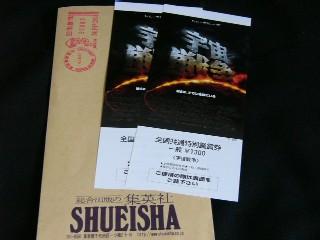 utyusensou